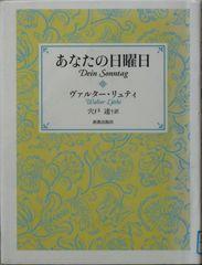 リュティ『あなたの日曜日』新教出版社(157×207mmほぼA5サイズ)