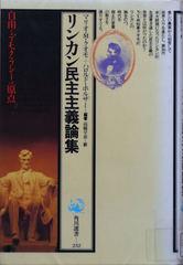 『リンカン民主主義論集』角川選書