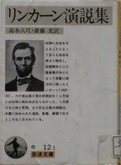 『リンカーン演説集』岩波文庫