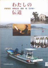 『わたしの伝道』日本基督教団伝道委員会(A5版)