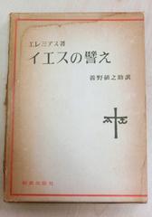 エレミアス(善野碩之助訳)『イエスの譬え』.JPG