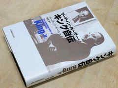 マーティン・ルーサー・キング自伝.JPG