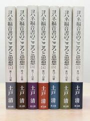 土戸清『ヨハネ福音書のこころと思想』全7巻