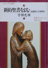 宮田光雄『新約聖書をよむ』岩波ブックレット.JPG