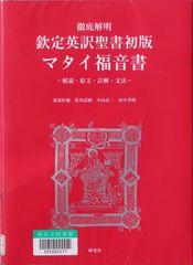 『徹底解明 欽定英訳聖書初版 マタイ福音書』B5版