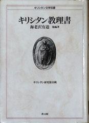 海老沢有道他『キリシタン教理書』教文館