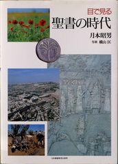 月本昭男『目で見る聖書の時代』B5版