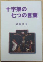 西谷幸介『十字架の七つの言葉』.JPG