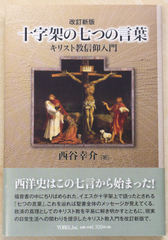 西谷幸介『十字架の七つの言葉』改訂新版.JPG