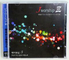 Jworship3